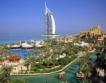 Хотел Marriott в Дубай влезе в Гинес