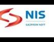 НИС инвестира 3 млрд. евро