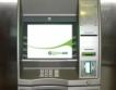 Внасяме пари в брой през банкомат