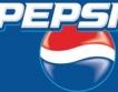 Pepsi променя дизайна си