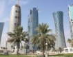 Пътят на катарските инвестиции проправен