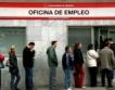Испания: 1 млн. трайно безработни