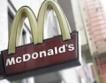 McDonald's затвори в Македония
