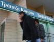 Кипър:Депозитите намалели