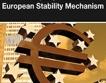 €60 млрд. от ЕСМ за рекапитализация на банки