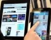 България в  iPad приложение на Europeana