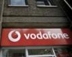 Сделката Vodafone - Verizon