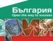 1.2 млн.лв. за инвестиционна реклама