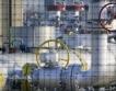 Природният газ най-конкуретното гориво