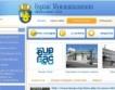 www.Burgas.bg на руски и английски