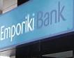 Емпорики Банк развива бизнес с Кипър