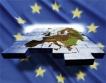 Какво направи ЕС за европейците през 2009
