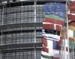 ЕК: Рецесията свършва в еврозоната