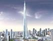 Уникалният небостъргач на Дубай