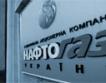 Нафтогаз дължи на Газпром над $800 млн.