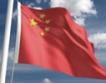 Стотици стоки с по- ниски вносни мита в Китай