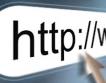 Интернет потребителите в България са 3.45 милиона