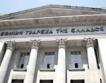 Гърция: Три кооперативни банки закрити