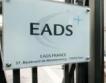 EADS закрива 5800 работни места