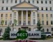 Руската централна банка отне лицензи на Инвестбанк
