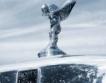 Rolls-Royce - рекордни продажби на лукс модели