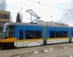 Трамвай-стрела тръгва от днес