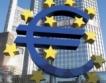 ЕЦБ не промени водещата лихва