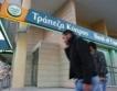 Кипър: Жена начело на националната банка