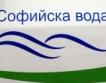 """КЗК санкционира """"Софийска вода"""""""