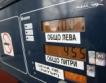 Санкции заради ваучери за гориво