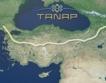 Турция увеличи дела си в Шах дениз и ТАНАП