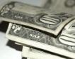 Долар и евро поскъпнаха спрямо рублата