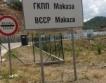 """Контролът на ГКПП """"Маказа"""" на БГ територия"""