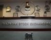 Две затворени банки участват на БФБ