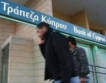 Кипър с нови закони за лоши кредити