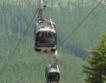 Офшорка строи лифт в  парк Пирин