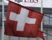 Швейцария:Финансови мерки срещу Русия