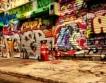 Фасади vs графити. Как да се предпазим?