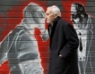 Гърция излиза в пенсия