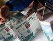 1$ = 37,5 рубли, едно евро = над 49 рубли