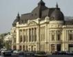 Румъния: Ръст на кредитите