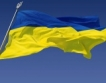 $500 млн. за Украйна от Световната банка