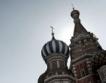 Русия се нуждае от €13 млрд. помощ