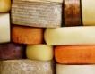 Извънредна схема за складиране на сирене, кашкавал, извара