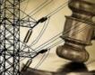ЕК:България без регулирани цени на тока