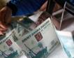 Доларът за за първи път превиши 39 рубли