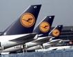 Lufthansa днес стачкува