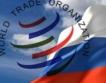 Американският бизнес:Русия out от СТО