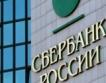 Сбербанк подаде иск за 1,5 млрд. рубли