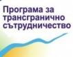 Програмите България&Сърбия, Турция, Македония в ЕК